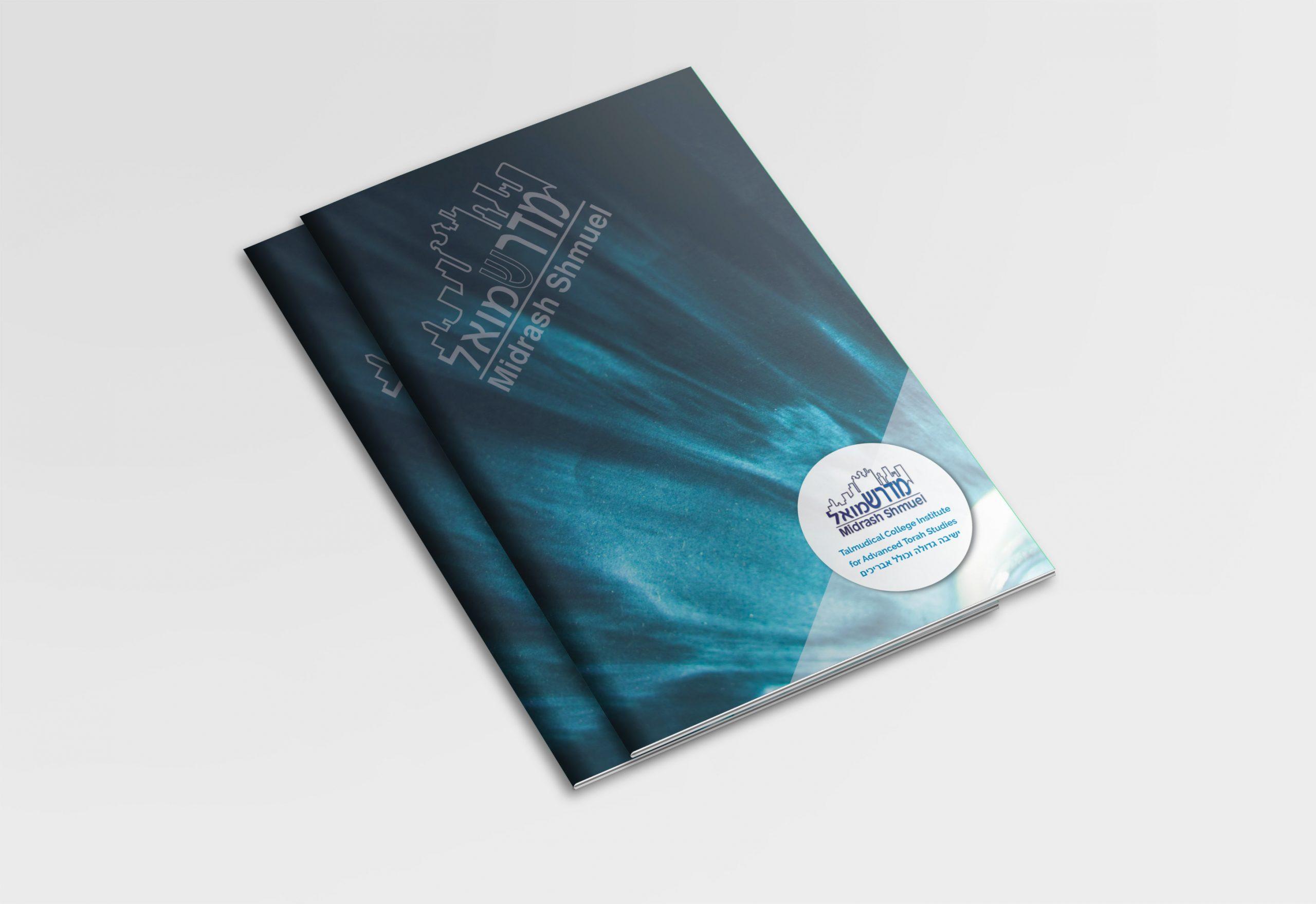 midrash brochure